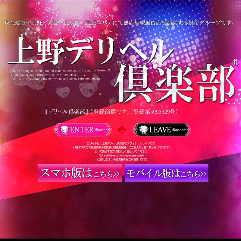 上野デリヘル倶楽部_オフィシャルサイト