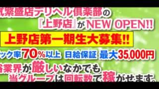 日給保証3万円!!上野デリヘル倶楽部