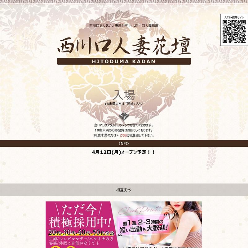 西川口人妻花壇_オフィシャルサイト