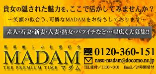 MADAM(マダム)
