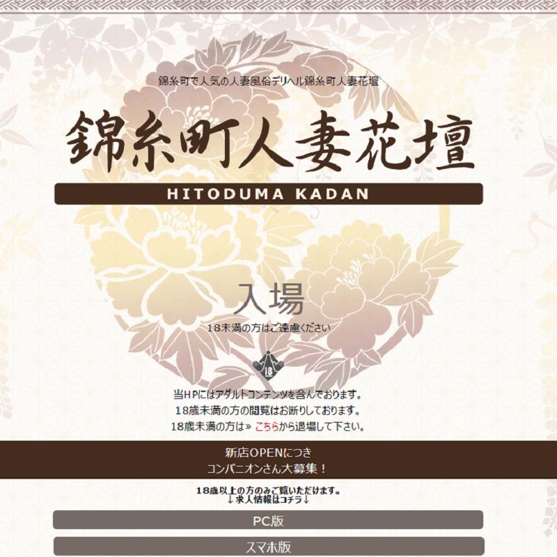 錦糸町人妻花壇_オフィシャルサイト