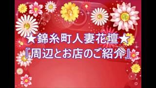 錦糸町人妻花壇 お店の周辺をご紹介します