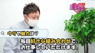 安心して働ける横浜ソープが熱い!元祖制服