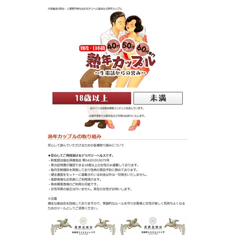 熟年カップル難波・日本橋~生電話からの営み~_オフィシャルサイト