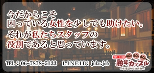 熟年カップル難波・日本橋~生電話からの営み~