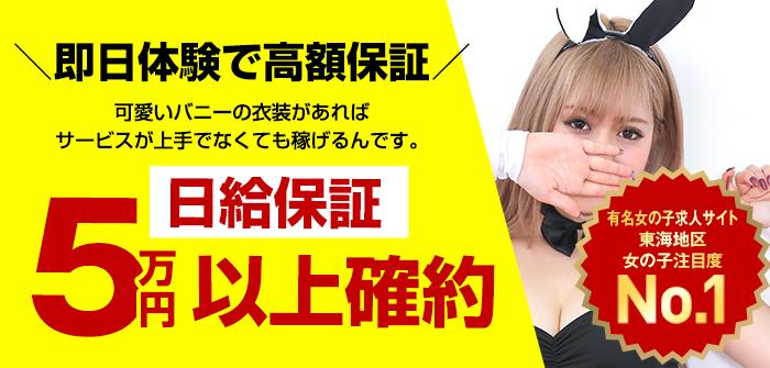 即日体験入店特集_7045