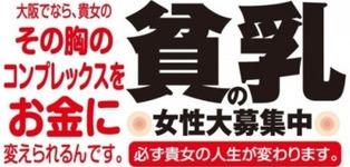 大阪貧乳倶楽部