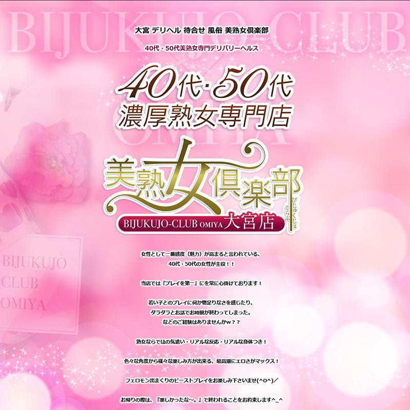美熟女倶楽部 大宮店_オフィシャルサイト