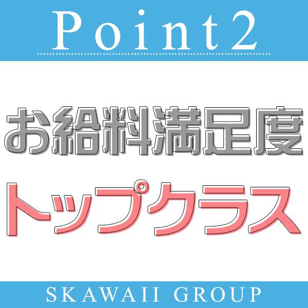 Skawaii(エスカワ)京都_店舗イメージ写真2