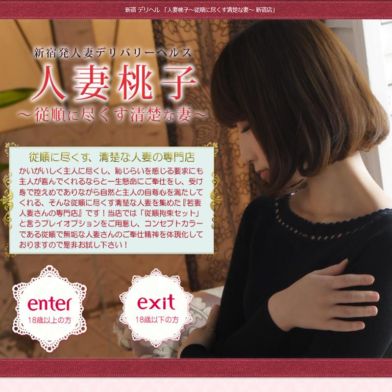 人妻桃子 新宿店_オフィシャルサイト
