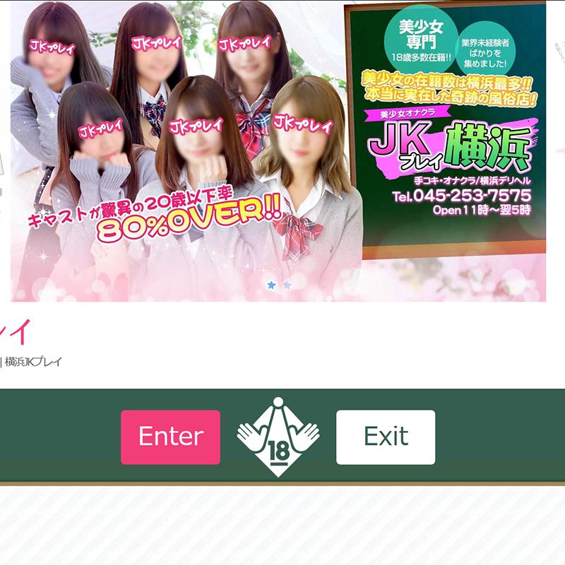 横浜オナクラJKプレイ_オフィシャルサイト