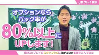 横浜オナクラ【横浜JKプレイ】求人動画