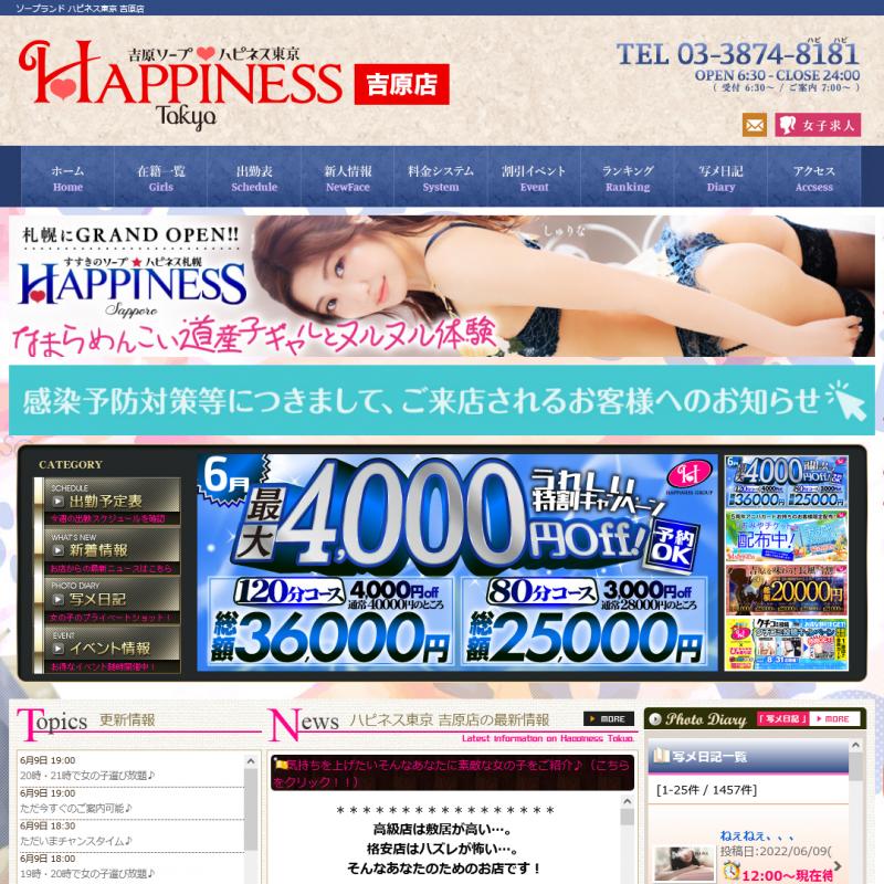 ハピネス東京 吉原店_オフィシャルサイト