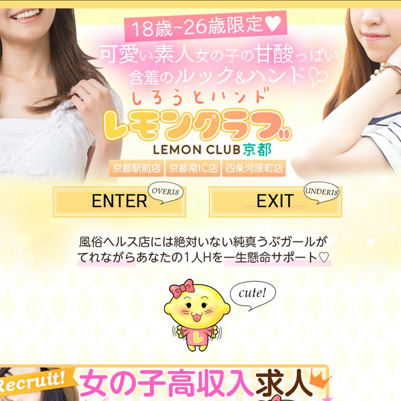 レモンクラブ_オフィシャルサイト