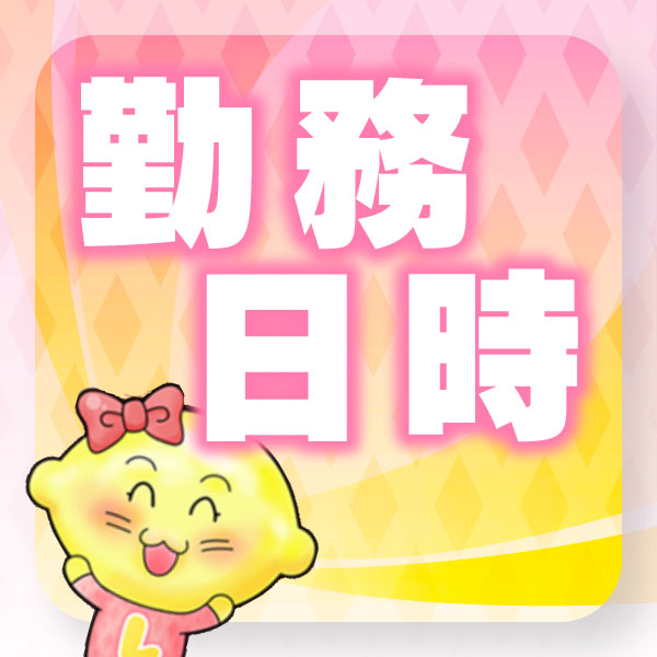 レモンクラブ_店舗イメージ写真1