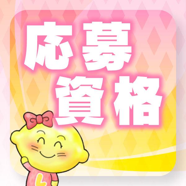 レモンクラブ_店舗イメージ写真2