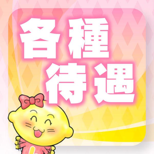 レモンクラブ_店舗イメージ写真3