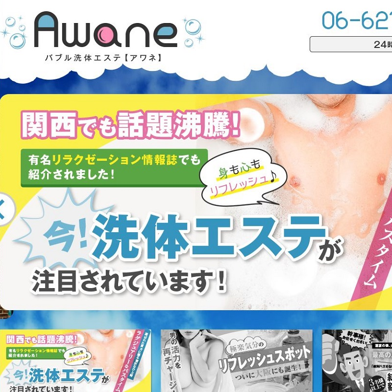 Awane【アワネ】_オフィシャルサイト