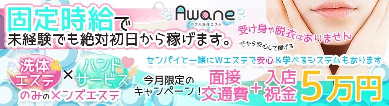 Awane【アワネ】