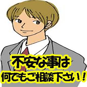 未経験特集_ポイント3_6899
