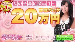 在籍する女の子【満足度No1★+゚】!