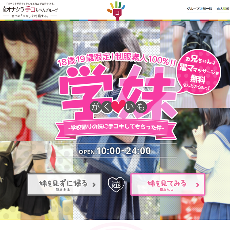 学校帰りの妹に手コキしてもらった件 京橋_オフィシャルサイト
