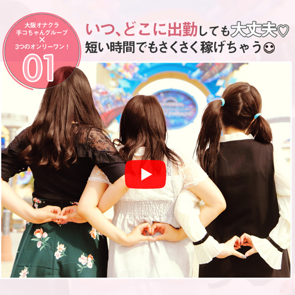 学校帰りの妹に手コキしてもらった件 京橋_店舗イメージ写真1