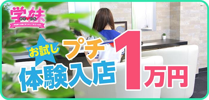 即日体験入店特集_5457