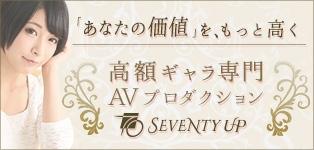 SEVENTYUP 株式会社