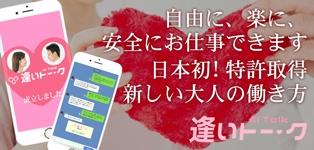 逢いトーク西東京(本部)