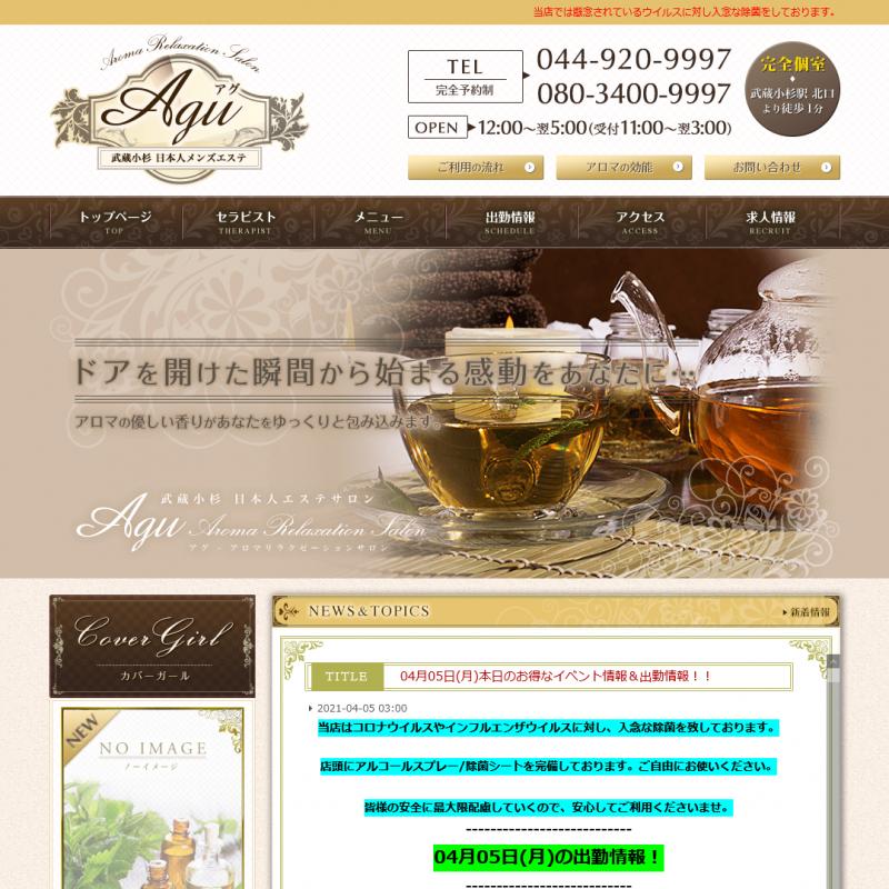 Agu~アグ_オフィシャルサイト