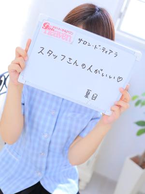 夏目_写真