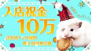 入店祝い金10万円プレゼント☆