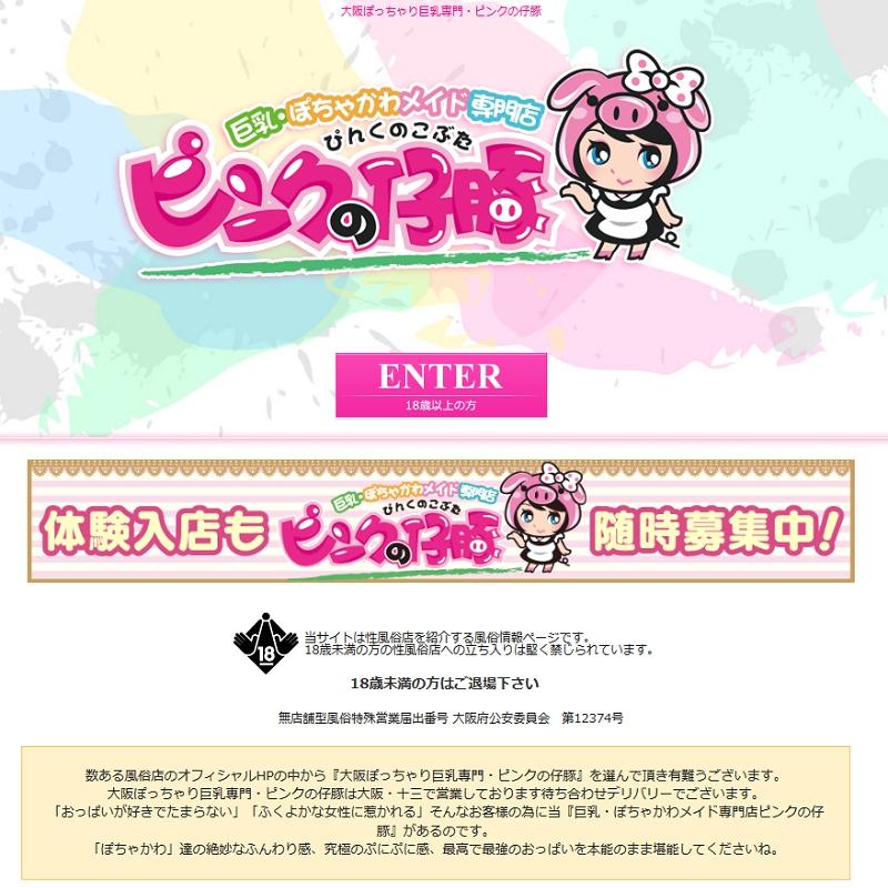 ピンクの仔豚_オフィシャルサイト