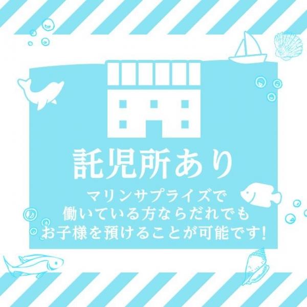 マリンサプライズ_店舗イメージ写真2