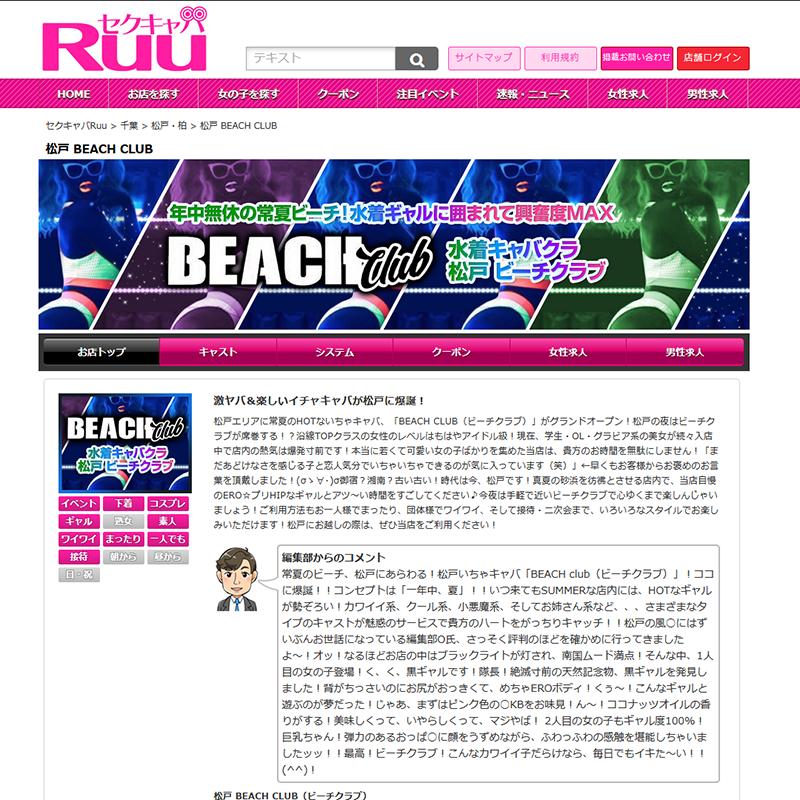 松戸 BEACH CLUB_オフィシャルサイト