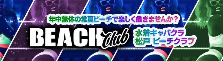 松戸 BEACH CLUB