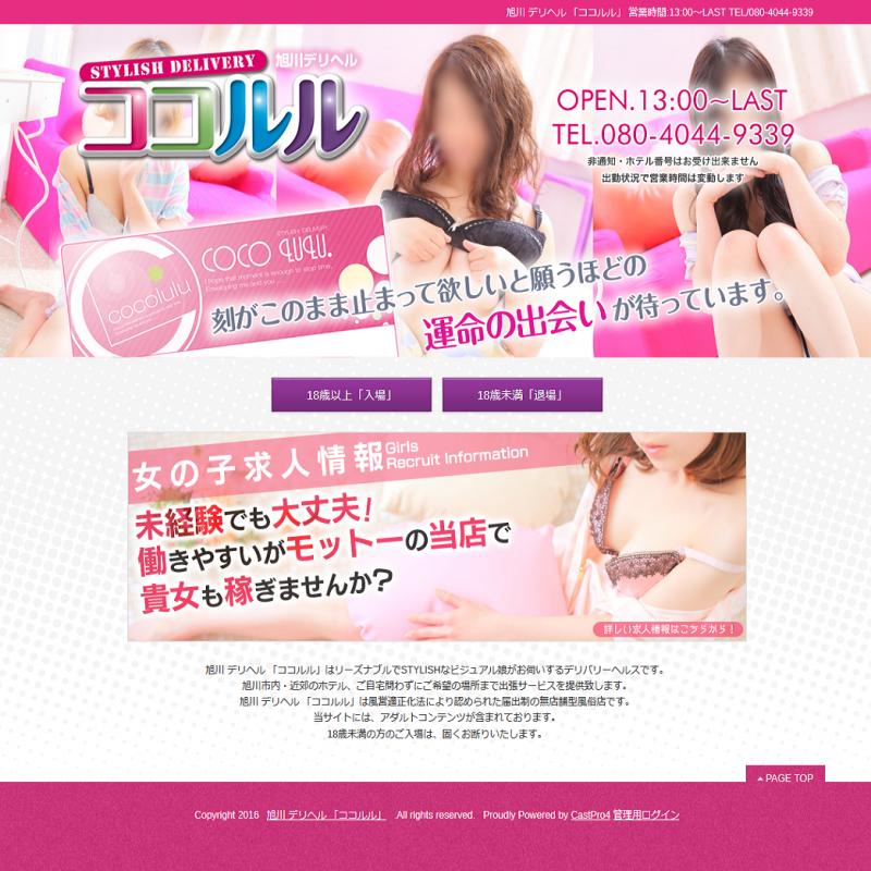 旭川デリヘル ココルル_オフィシャルサイト