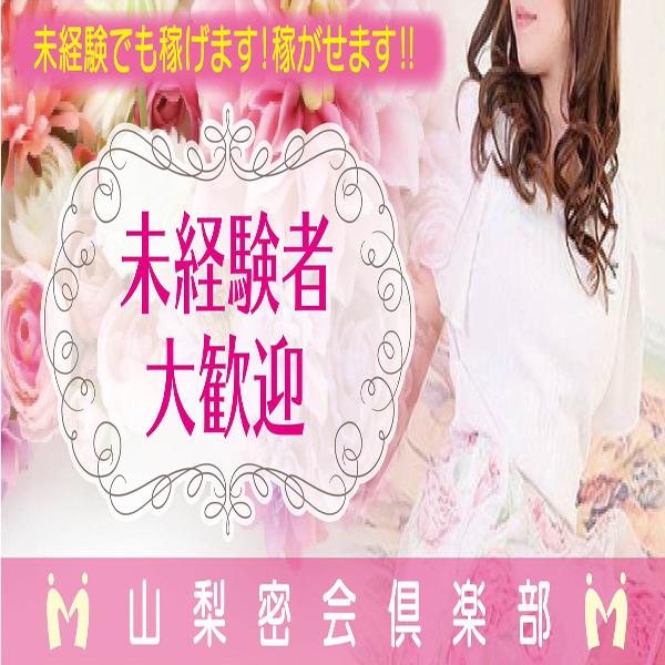 山梨密会倶楽部~ママとお姉さん~甲府店_店舗イメージ写真1