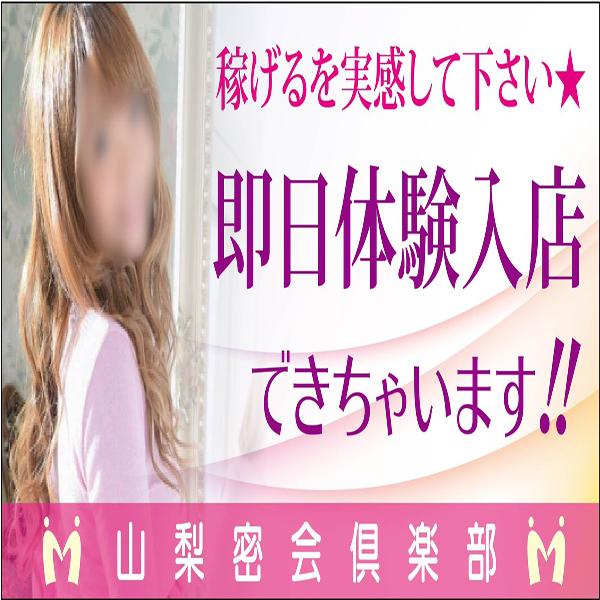 山梨密会倶楽部~ママとお姉さん~甲府店_店舗イメージ写真3