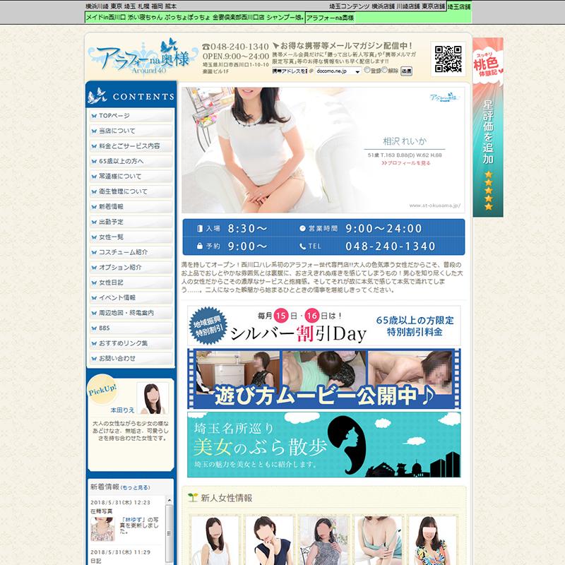 アラフォーna奥様_オフィシャルサイト