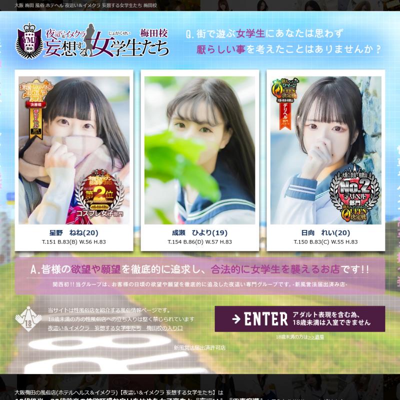妄想する女学生たち 梅田校_オフィシャルサイト