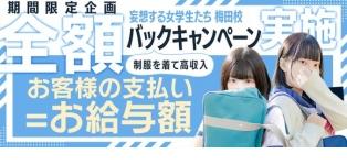 妄想する女学生たち 梅田校