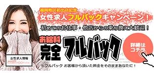 新感覚恋活ソープ もしも彼女が◯◯だったら… 福岡中洲本店