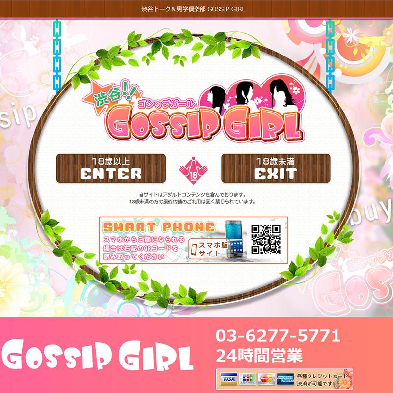 渋谷ゴシップガール_オフィシャルサイト