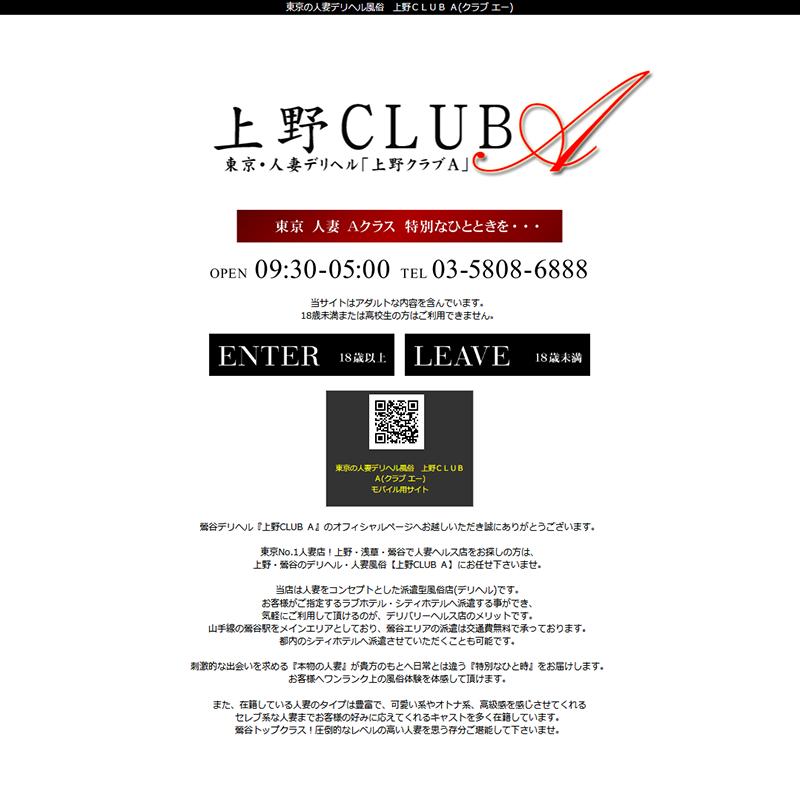 上野CLUBA(クラブエー)_オフィシャルサイト