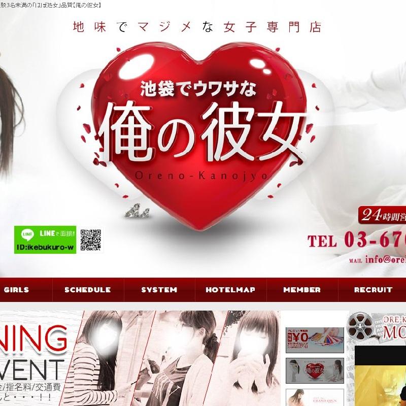 俺の彼女(俺カノ)池袋店_オフィシャルサイト