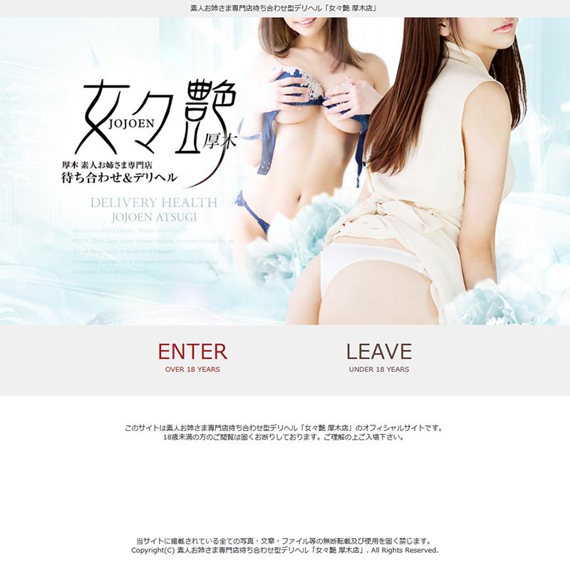 女々艶 厚木店_オフィシャルサイト