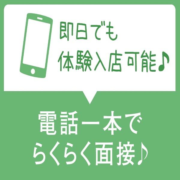 女々艶 厚木店_店舗イメージ写真1