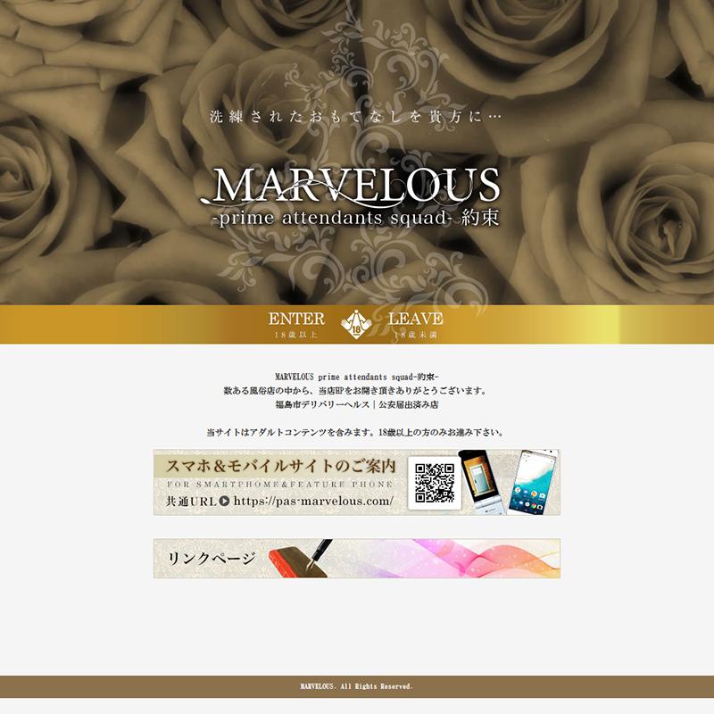 MARVELOUS -マーヴェラス-_オフィシャルサイト